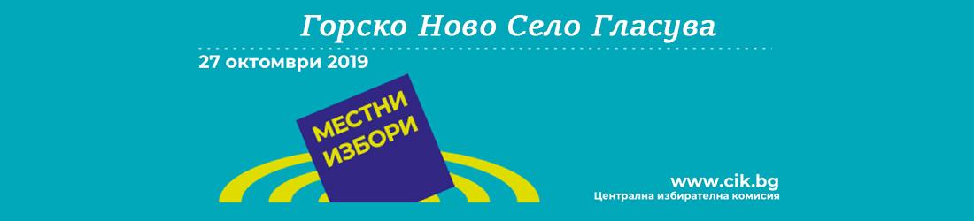 Горско Ново Село Гласува 2019