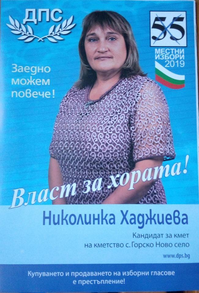 Николинка Хаджиева
